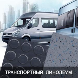 Автолин для транспорта